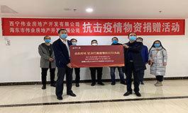 伟业集团向西宁、海东两地捐赠20万只口罩